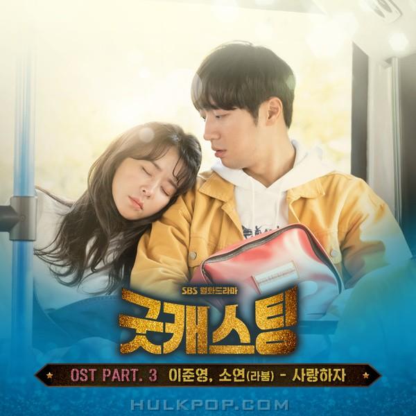 LEE JUN YOUNG & SOYEON (LABOUM) – Good Casting OST Part.3