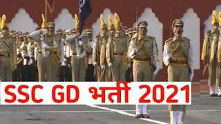 SSC Recruitment 2021 For 25271 SSC GD Constables Vacancy