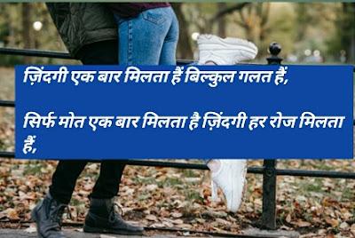 zindegi shayari romantic hindi