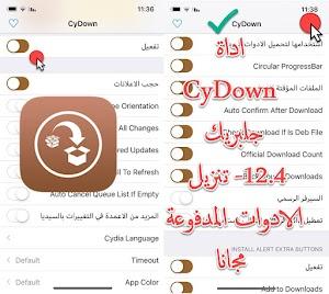 اداة CyDown جلبريك 12.4- تنزيل الادوات المدفوعة مجانا الاصدار 7.0.0r