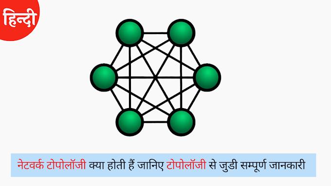 नेटवर्क टोपोलॉजी क्या है जानिए टोपोलॉजी से जुडी सम्पूर्ण जानकारी हिन्दी में!