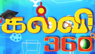Kalvi 360 | Episode 4 | Puthuyugam Tv