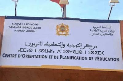 إطار-التوجيه-التربوي-في-المغرب