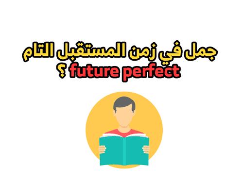 شرح زمن المستقبل التام في اللغه الانجليزيه