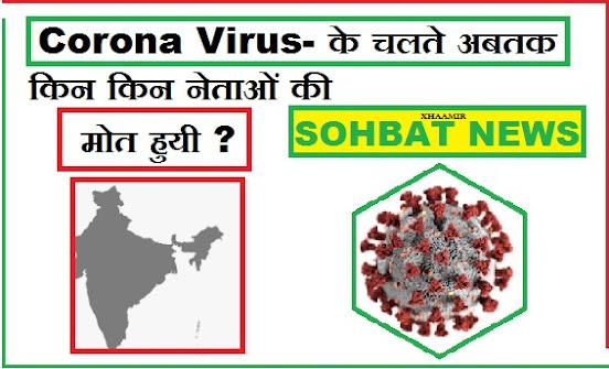 Corona Virus- के चलते अबतक किन किन नेताओं की मोत हुयी ?