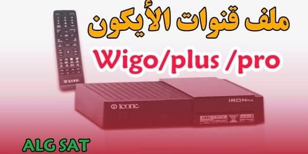 ملف قنوات إيكون  إيرون بلوس و البرو ,الويغو Icon Iron  WigoPlus جديد مرتب 2020