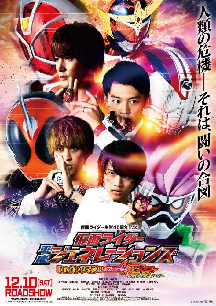 Xem Phim Kamen Rider Bình Thành Thế Hệ: Tiến Sĩ Pac Man VS Ex Aid Và Ghost Cùng Các Rider Huyền Thoại 2016