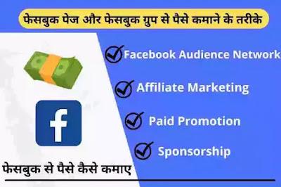 facebook group se paise kaise kamaye, facebook page se paise kaise kamaye, facebook se paise kaise kamaye