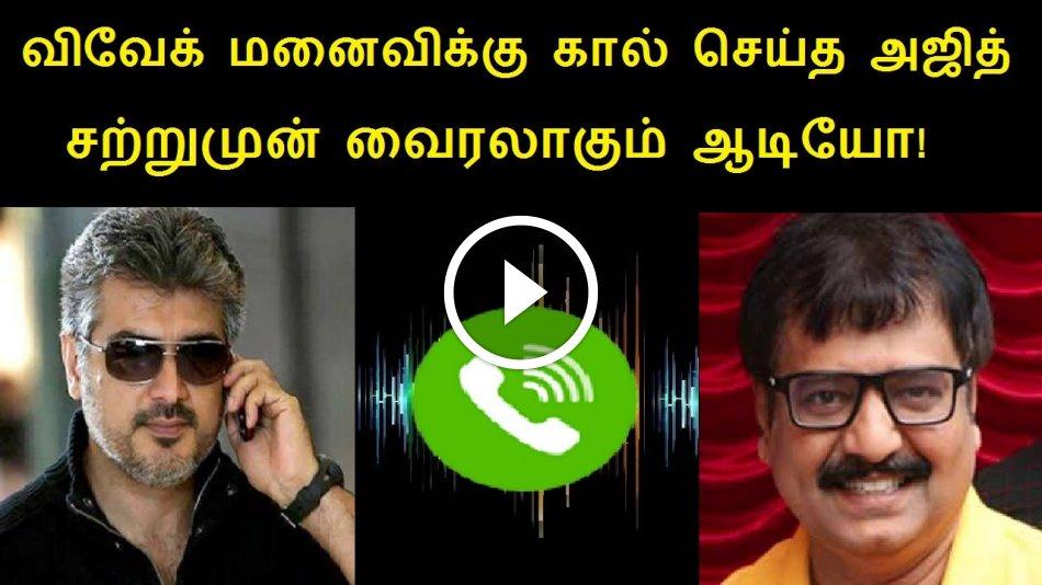 விவேக் மனைவிக்கு கால் செய்த அஜித் சற்றுமுன் வை ரலாகும் ஆடியோ !!