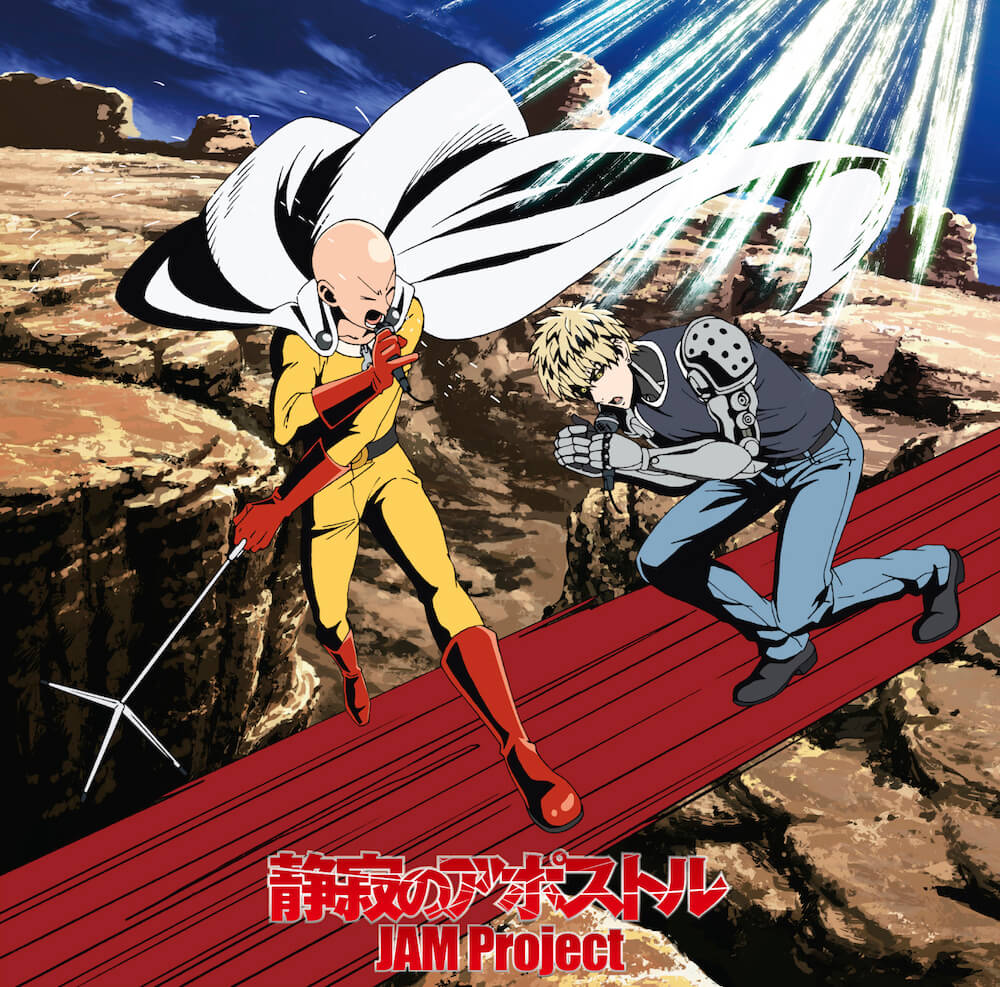 """Seijaku no Apostle"" by JAM Project (One Punch Man) OP Cover Art"