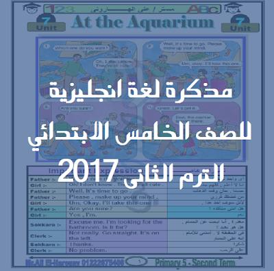 مذكرة لغة انجليزية للصف الخامس الابتدائي الترم الثانى 2017