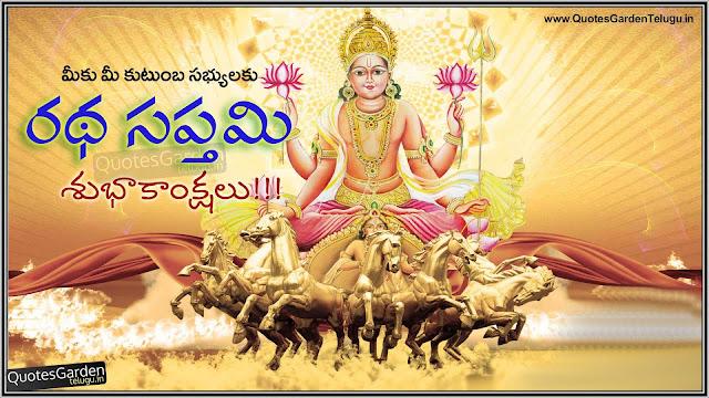 Happy rathasaptami Telugu Greetings Quotes