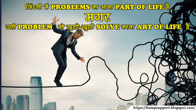 PROBLEM PART OF LIFE - SOLUTION ART OF LIFE