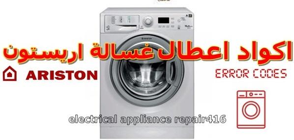 رموز اعطال غسالة اريستون Error codes for washing machines Ariston