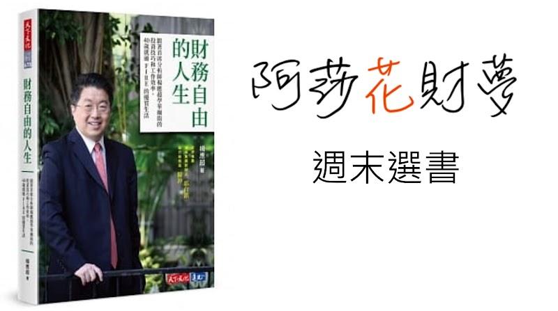 週末選書:《財務自由的人生:跟著首席分析師楊應超學華爾街的投資技巧和工作效率,40歲就過FIRE的優質生活》