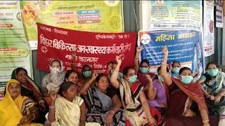 asha-worker-protest-madhubani