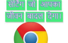 google chrome : गूगल क्रोम का ये महत्वपूर्ण सेटिंग जान लो ।