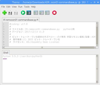 IR-remocon01-commandbase.py