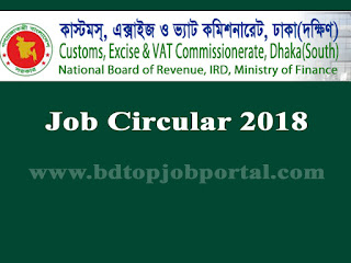 Customs, Excise & VAT Commissionerate, Dhaka (South), Dhaka Job Circular 2018