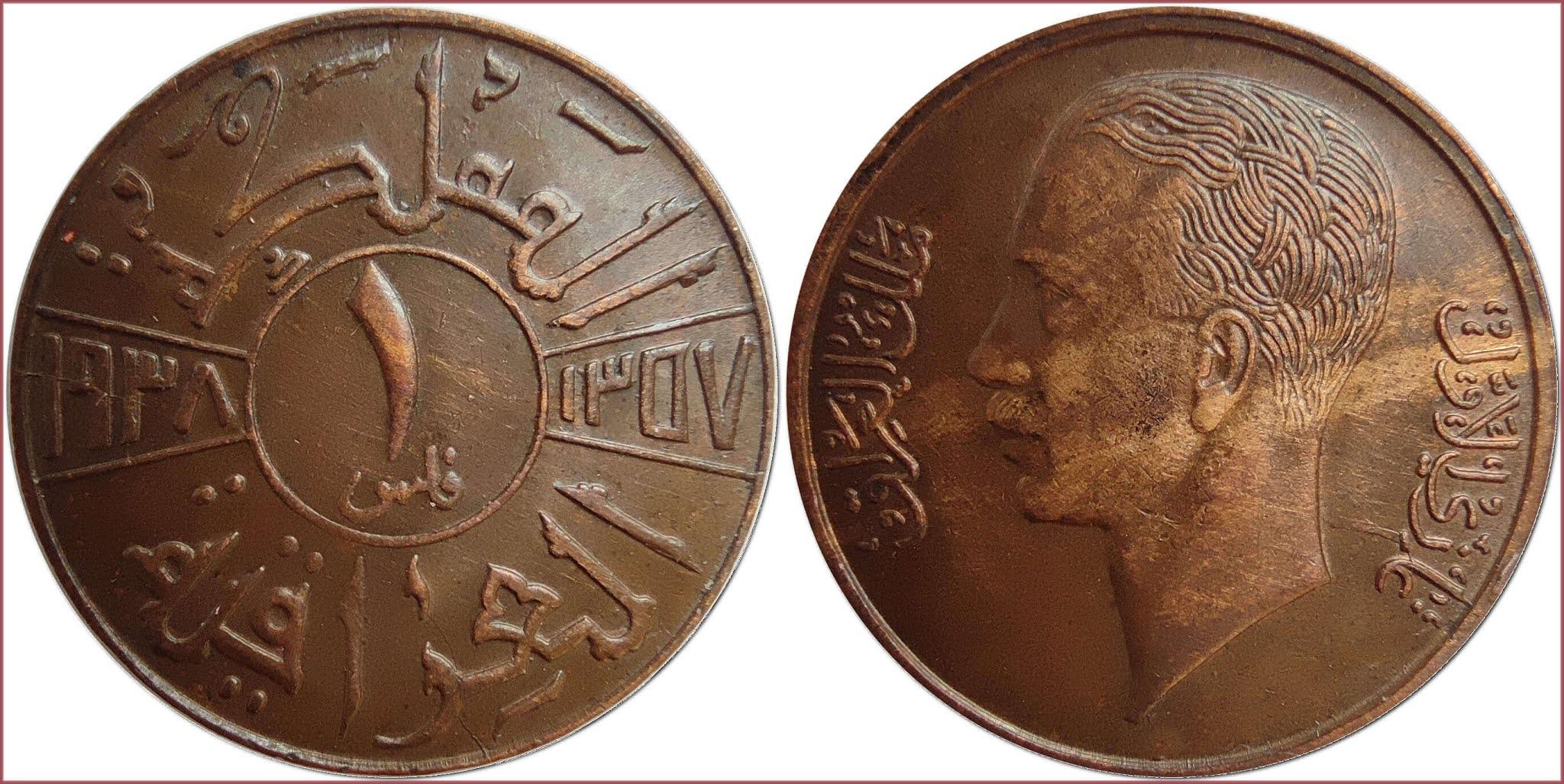1 fils (فلس), 1938: Hashemite Kingdom of Iraq