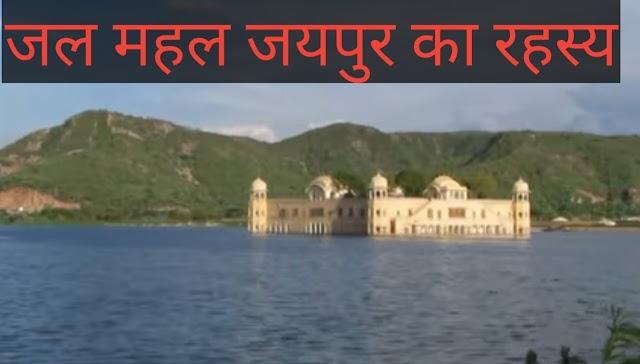 Jal Mahal Jaipur in hindi – Visiting timings 2019