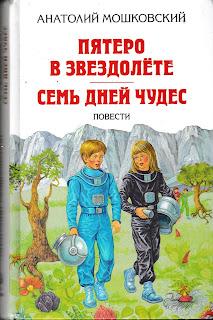 """Анатолий Мошковский """"Пятеро в звездолёте"""", """"Семь дней чудес""""."""
