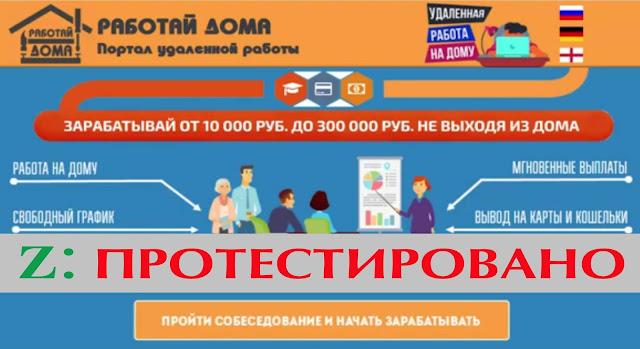 Зарабатывать деньги удаленно от 10 000 руб