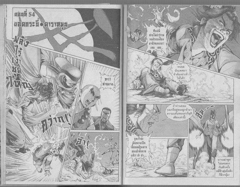 Demi Gods & Semi Devils - หน้า 17