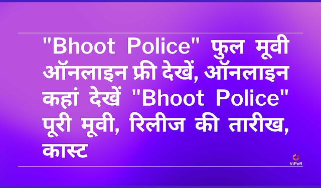 """""""Bhoot Police"""" Full Movie Watch Online Free, ऑनलाइन कहां देखें """"Bhoot Police"""" पूरी मूवी, रिलीज की तारीख, कास्ट"""