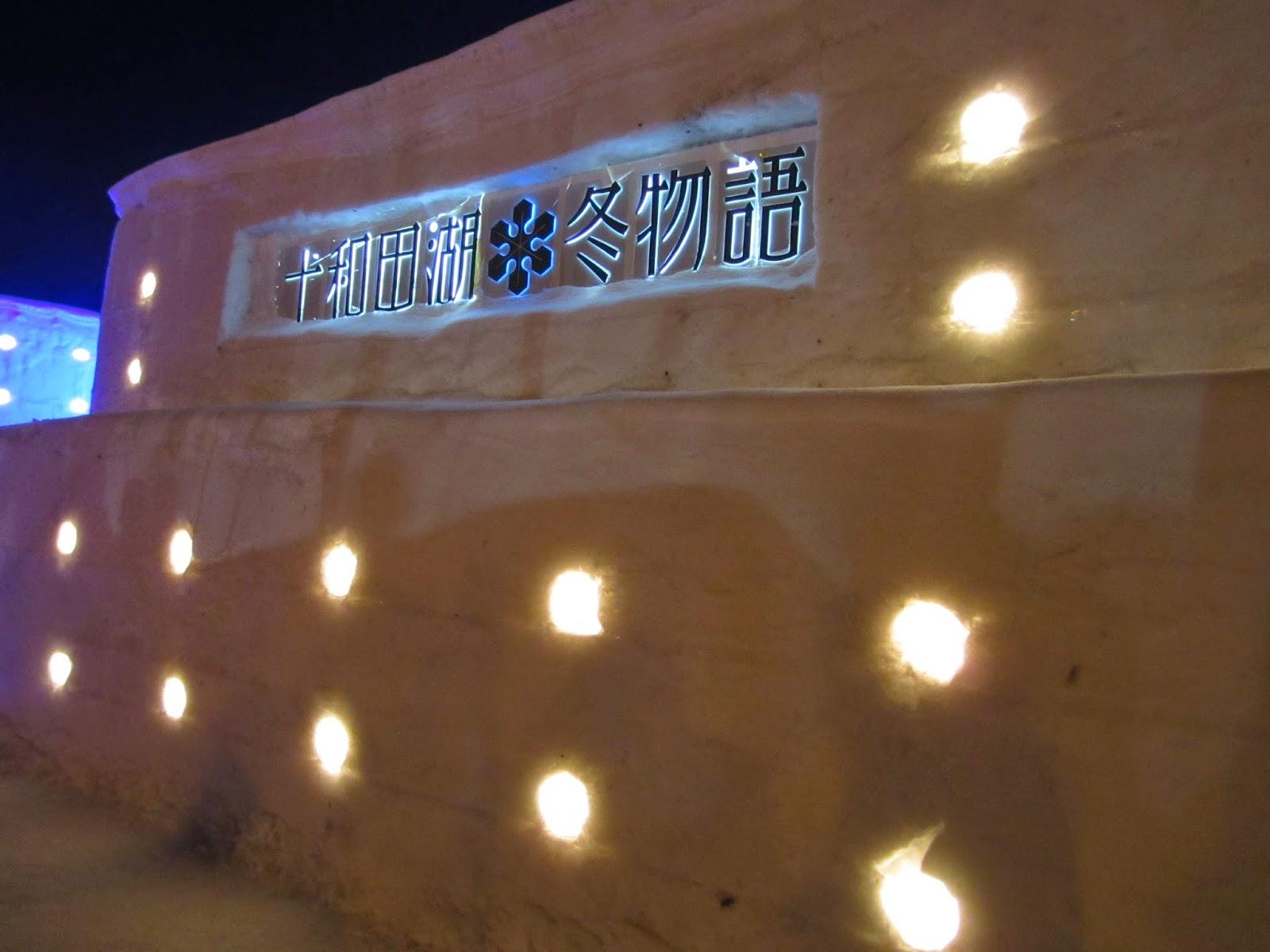 Lake Towada Winter Story Towadako Fuyu Monogatari