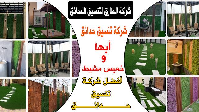 تنسيق حدائق أبها وخميس مشيط شركة الطارق لتنسيق الحدائق