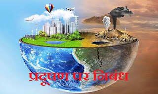 Pollution in Hindi | Pollution in Hindi Essay