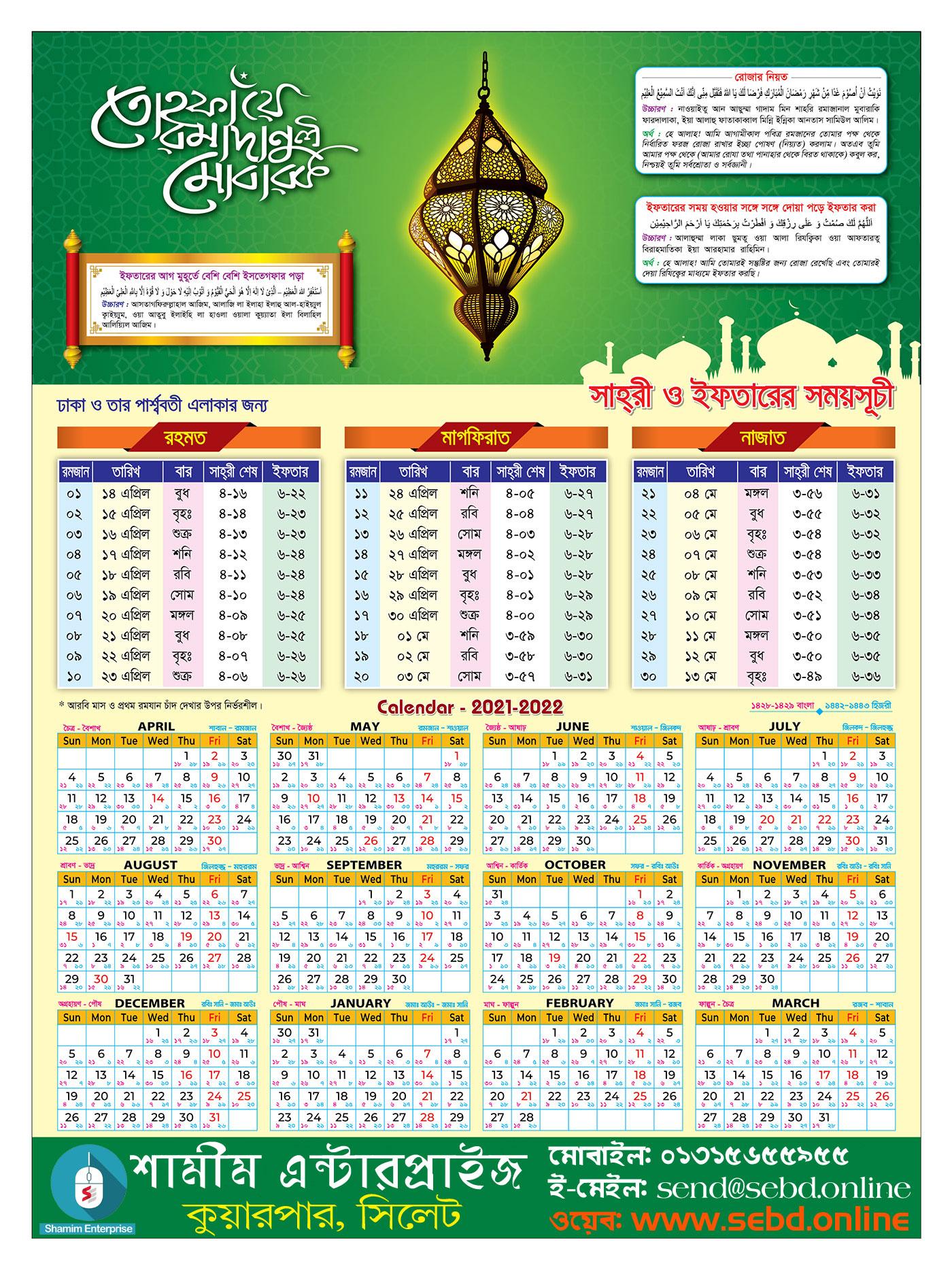 Ramadan Calender 2021