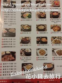 漢和韓燒放題午市定食價錢菜單