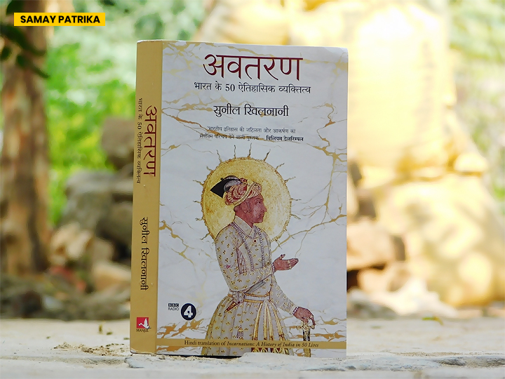 avtaran-hindi-book-photo