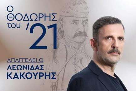 """Ερμιονίδα: Αναβάλλεται η παράσταση """"Ο Θοδωρής του ΄21"""" λόγω των πυρκαγιών"""