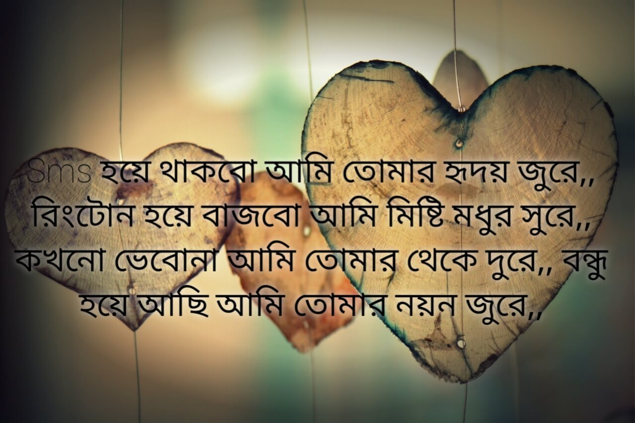 bangla Shayari love image download