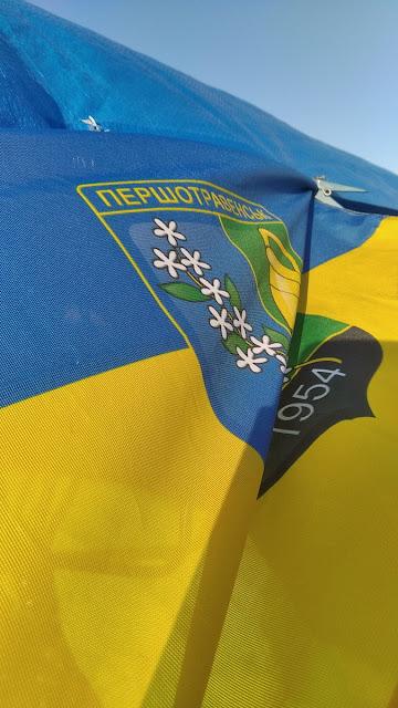 флаг Першотравенск