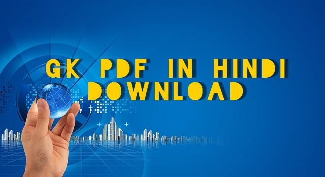 Gk pdf in hindi download