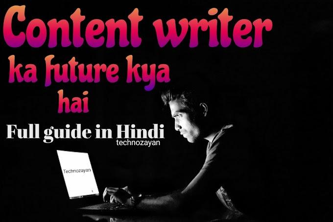 Content wirter ka future kya hai in hindi - कंटेंट राइटर का फ्यूचर क्या है हिंदी में जाने