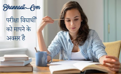 Quotes and Status in Hindi