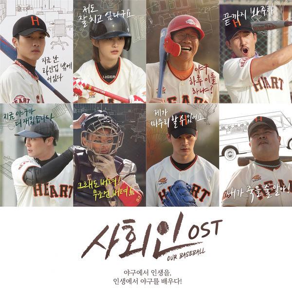 kim yong – Our Baseball (Original Television Soundtrack)