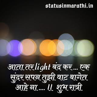 Good Night Status Marathi Download