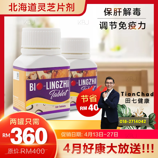 BIO-LINGZHI Promotion 2021 April - Buy two bottle at RM360 instead of RM400. SAVE RM40!!