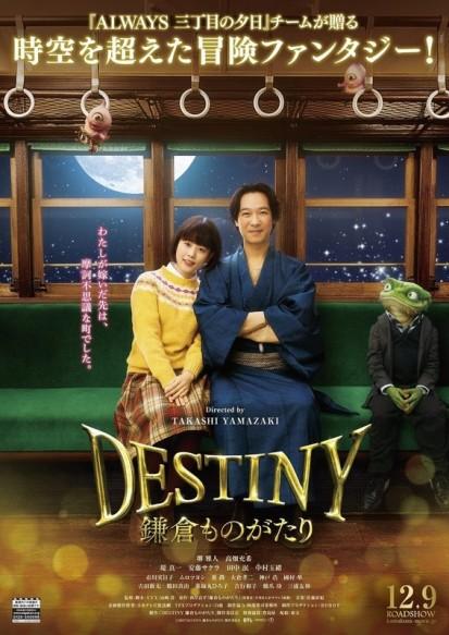 http://www.yogmovie.com/2017/12/destiny-tale-of-kamakura-destiny.html