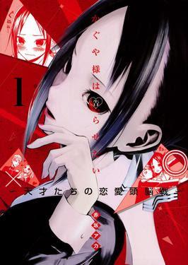 Kaguya-sama Poster