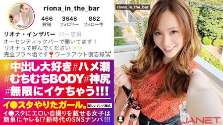 390JNT-014 | 中文字幕 – 勾搭社群網站美女調酒師連幹中出顏射