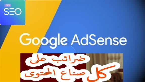 طريقة استكمال نموذج ضرائب جوجل أدسنس