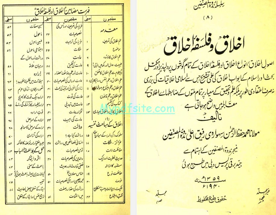 akhlaq-aur-falsafa-e-akhlaq book