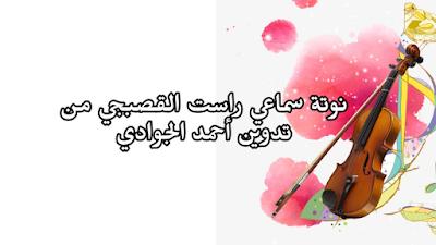 نوتة سماعي راست القصبجي من تدوين أحمد الجوادي